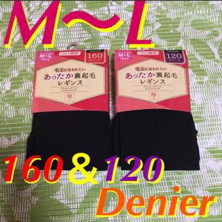 シマムラ(しまむら)のM〜L☆160+120デニール☆FIBER HEAT厚〜ATU〜☆裏起毛レギンス(レギンス/スパッツ)