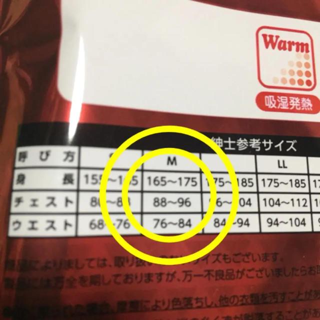 しまむら(シマムラ)のM☆黒☆FIBER HEAT/発熱インナー☆長袖V首シャツ&ロングタイツ メンズのアンダーウェア(その他)の商品写真