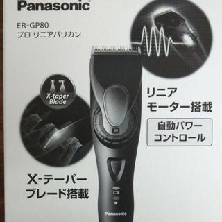 Panasonic - PanasonicプロリニアバリカンER-GP80