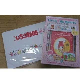 サンリオ(サンリオ)のLove♥My Melodyプレミアムbox(絵本/児童書)