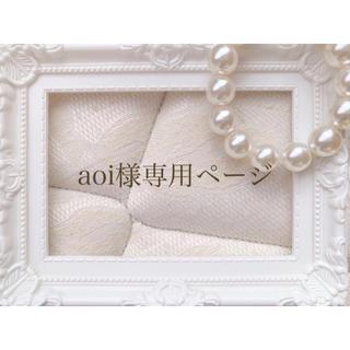 aoi様専用ページ(その他)
