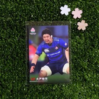 カルビー(カルビー)のラグビー日本代表カード✿大戸選手(ラグビー)
