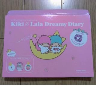サンリオ(サンリオ)のKiki & Lala dreamy diary(住まい/暮らし/子育て)