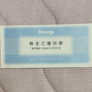ハニーズ(HONEYS)のハニーズ 株主優待 500円分(ショッピング)