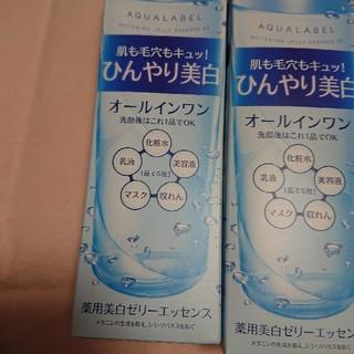 アクアレーベル(AQUALABEL)の新品未使用アクアレーベルホワイトニングゼリーエッセンス200g×2(美容液)