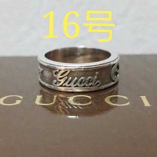 グッチ(Gucci)の[希少正規品] GUCCI ヴィンテージ リング 16号 鏡面研磨済(リング(指輪))