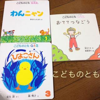 こどものとも 絵本3冊セット ちー☆様(住まい/暮らし/子育て)