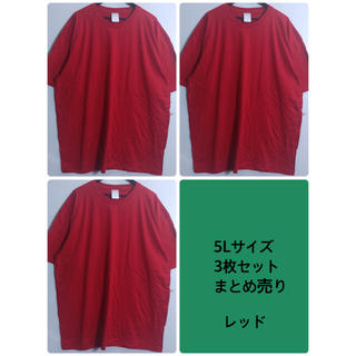 新品 5L ビックTシャツ 3枚セット まとめ売りレッド/レッド/レッド(Tシャツ/カットソー(半袖/袖なし))