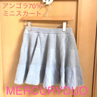 MERCURYDUO - マーキュリーデュオ ★アンゴラ70%の高級ふわふわミニスカート