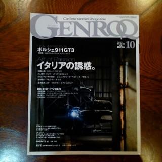 GENROQ (ゲンロク) 2013年 10月号 (車/バイク)