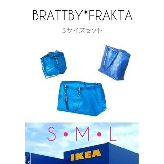 IKEA -  【IKEA】FRAKTA BRATTBY バッグ*おまけ付き*