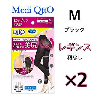 MediQttO - おそとでメディキュット ヒップメイク レギンス M×2