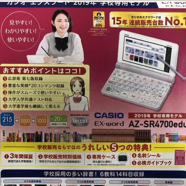 CASIO(カシオ)のCASIO 学校専用電子辞書 AZ-SR4700edu スマホ/家電/カメラのPC/タブレット(その他)の商品写真