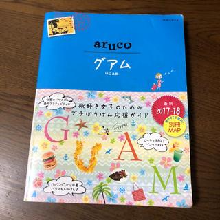 ダイヤモンド社 - グアムガイドブック aruco