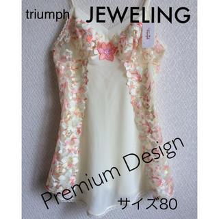 トリンプ(Triumph)の【新品タグ付】triumph/JEWELINGキャミソール80(キャミソール)