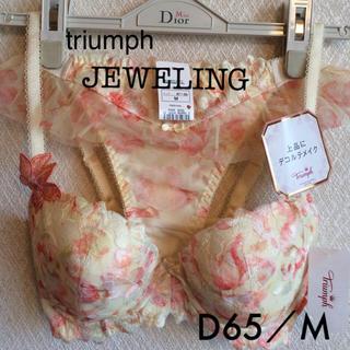 トリンプ(Triumph)の【新品タグ付】triumph/JEWELINGジュエリングブラD65M(ブラ&ショーツセット)