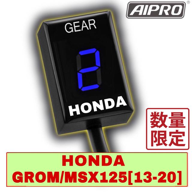 ホンダ(ホンダ)のアイプロ製★シフトインジケーター APH4 青 グロム MSX125 自動車/バイクのバイク(パーツ)の商品写真
