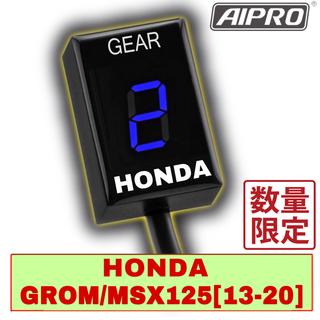 ホンダ(ホンダ)のアイプロ製★シフトインジケーター APH4 青 グロム MSX125(パーツ)