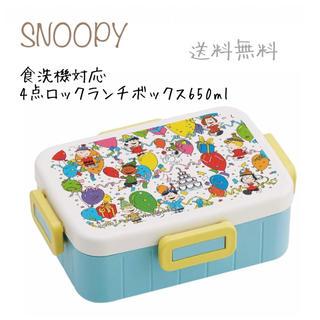 スヌーピー(SNOOPY)の新品 スヌーピー 4点ロック ランチボックス 弁当箱 日本製(弁当用品)