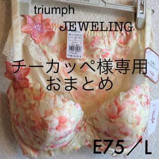 トリンプ(Triumph)の【新品タグ付】triumph/JEWELINGジュエリングブラE75L(ブラ&ショーツセット)
