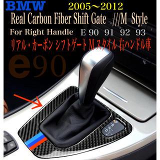 BMW - BMW リアル・カーボン シフトゲート パネル ///M スタイル 右ハンドル