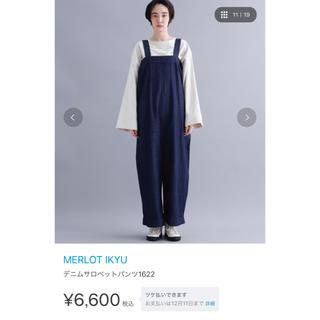 メルロー(merlot)のMERLOT IKYU デニムサロペット(サロペット/オーバーオール)