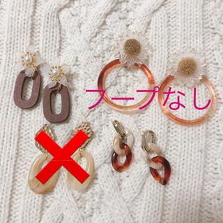 カスタネ(Kastane)の【3連休限定お値下げ】ピアス まとめ売り(ピアス)