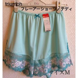 Triumph - 【新品タグ付】triumph フレアーショーツ /テディ
