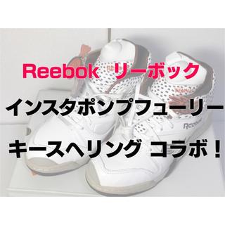 リーボック(Reebok)のリーボック キースへリング コラボ インスタポンプフューリー現在入手困難26cm(スニーカー)