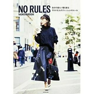 アメリヴィンテージ(Ameri VINTAGE)のNO RULES 自分の着たい服を着る それが大人のファッションのルール 本(ファッション/美容)
