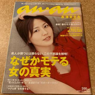 anan (アンアン) 2007年 1/24号
