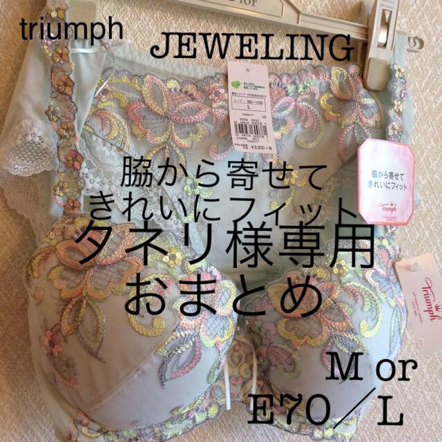 Triumph(トリンプ)の【新品タグ付】triumph/JEWELINGブラセットE70L レディースの下着/アンダーウェア(ブラ&ショーツセット)の商品写真