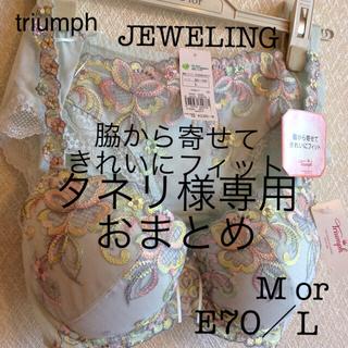 トリンプ(Triumph)の【新品タグ付】triumph/JEWELINGブラセットE70L(ブラ&ショーツセット)