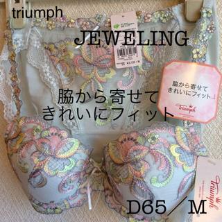トリンプ(Triumph)の【新品タグ付】triumph/JEWELINGブラD65M(ブラ&ショーツセット)