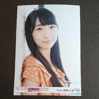 エヌジーティーフォーティーエイト(NGT48)の高橋七実 ロケ生写真 2019.8(アイドルグッズ)