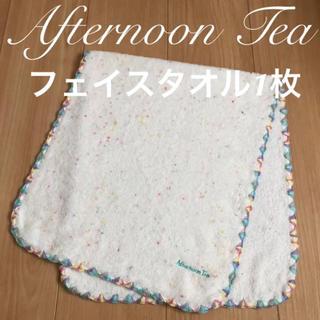 AfternoonTea - 【新品】アフタヌーンティー フェイスタオル1枚