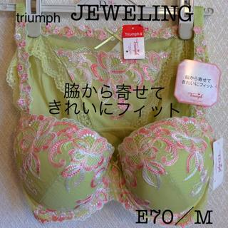 トリンプ(Triumph)の【新品タグ付】triumph/JEWELINGブラE70 M(ブラ&ショーツセット)