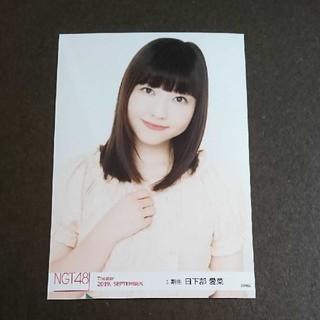 エヌジーティーフォーティーエイト(NGT48)の日下部愛菜 月別生写真 2019.9(アイドルグッズ)