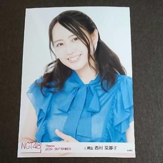 エヌジーティーフォーティーエイト(NGT48)の西村菜那子 月別生写真2019.9(アイドルグッズ)