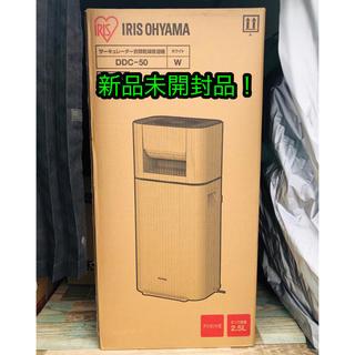 アイリスオーヤマ(アイリスオーヤマ)のアイリスオーヤマ ddc-50 衣類乾燥機 除湿機 サーキュレーター ホワイト(衣類乾燥機)