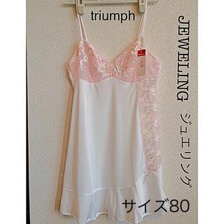 トリンプ(Triumph)の【新品タグ付】triumph/JEWELINGキャミソール・スリップ80(その他)