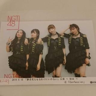 エヌジーティーフォーティーエイト(NGT48)の劇場公演生写真⑥コンフェッション(アイドルグッズ)