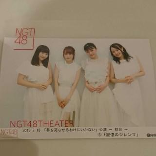 エヌジーティーフォーティーエイト(NGT48)の劇場公演生写真⑤記憶のジレンマver(アイドルグッズ)