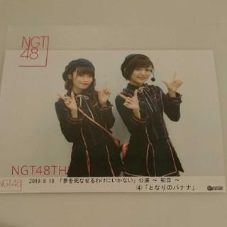 エヌジーティーフォーティーエイト(NGT48)の劇場公演生写真④となりのバナナ(アイドルグッズ)