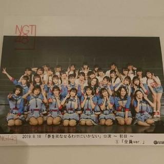 エヌジーティーフォーティーエイト(NGT48)の劇場公演生写真①全員ver(アイドルグッズ)