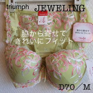 トリンプ(Triumph)の【新品タグ付】triumph/JEWELINGブラD70M(ブラ&ショーツセット)