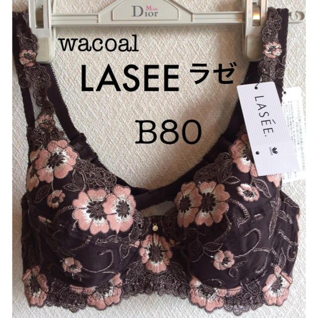 Wacoal(ワコール)の【新品タグ付】ワコール/LASEE ラゼB80 レディースの下着/アンダーウェア(ブラ)の商品写真