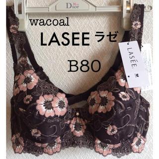 ワコール(Wacoal)の【新品タグ付】ワコール/LASEE ラゼB80(ブラ)