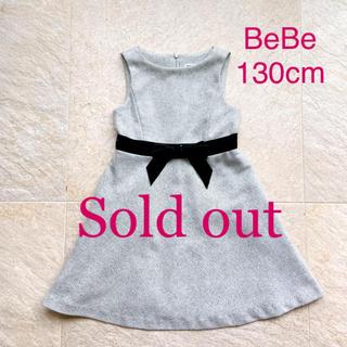 ベベ(BeBe)の美品 130cm BeBe べべ ジャンパースカート  ワンピース(ワンピース)