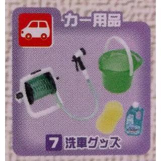ミニチュア リーメント ぷちサンプル「ぷちホームセンター」洗車グッズ(その他)